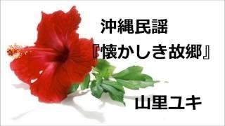沖縄民謡  「懐かしき故郷」  山里ユキ
