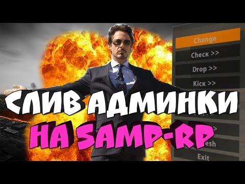 ГЛОБАЛЬНЫЙ СЛИВ АДМИНКИ SAMP-RP - ЗАКРЫВАЮ ПРОЕКТ!