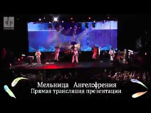 Мельница - Не Успеваю (Ангелофрения, 2012)