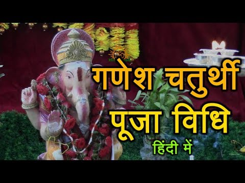 Ganesh Chaturthi Puja Vidhi In Hindi (how To Do Ganesh Puja At Home) video