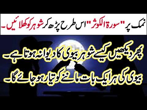 Shohar Ko Kabu Karne ka Wazifa | Wazifa for Husband Love | Shohar Ap Ki Mohabbat MIen Deewana Ho Ga