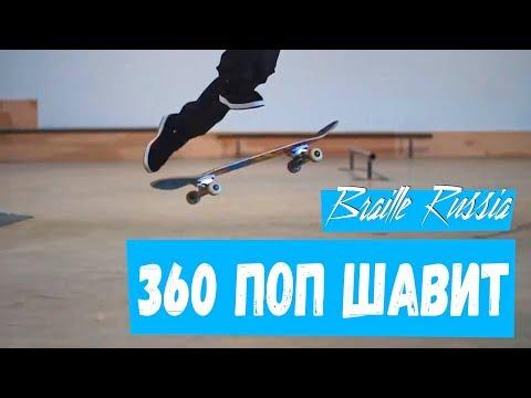 Как делать 360 шавит