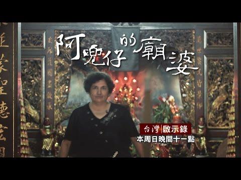 台灣-台灣啟示錄-20161219 智利媳婦為愛走天涯,落腳台灣當廟婆