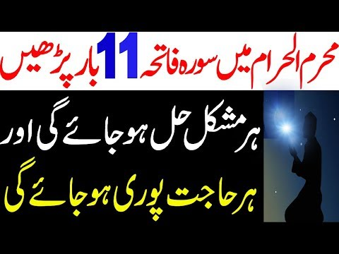Muharram myn 11 bar surah fatiah ka wazifa | ashura ka wazifa for success | wazifa for love