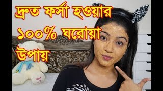 Face Pack for Fair Skin by Bangla Heath Tips