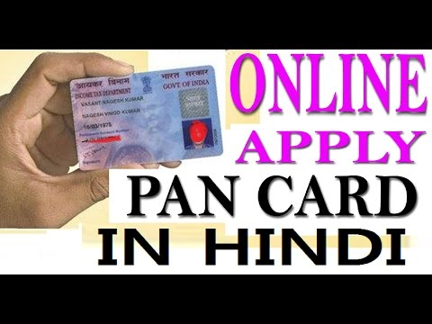 Download PAN Card By PAN Number Date of Birth
