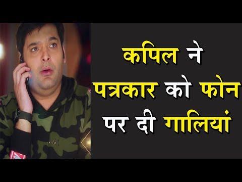 AUDIO Leaked : Kapil Sharma ने अब पत्रकार को फोन पर दी गाली, बेटी को लेकर कहे अपशब्द ! thumbnail