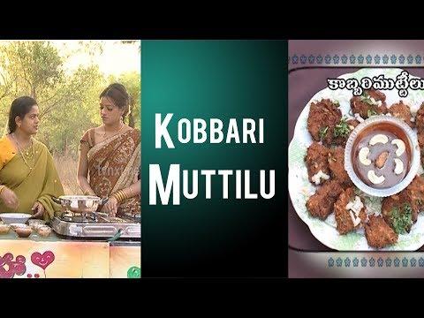 How To Make Kobbari Muttilu | Coconut Fritters Recipe | Cooking with Udaya Bhanu | TVNXT Telugu