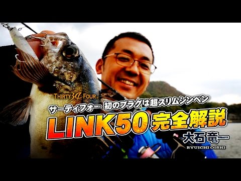 34サーティフォー初のプラグ-LINKリンク50-メバル対応シンペンを大石竜一が解説