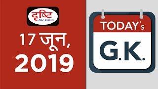 Today's GK- 17 June, 2019