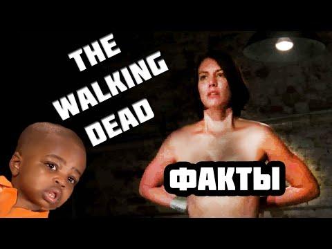 Факты о The Walking Dead, о которых Вы не знали