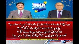 Nawaz Sharif Vs Ch Nisar | DNA | 14 Feb 2018 | 24 News HD