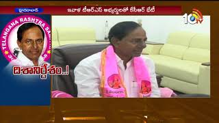 CM KCR to Address TRS MLA Candidates over Election Campaigning