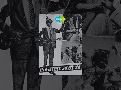 Lagnala Jaato Mee [1960]| Full Movie | Jayshree Gadkar, Suryakant, Nilam, Damuanna Malvankar