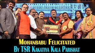 Mohan Babu Felicitated By TSR | Kakatiya Lalitha Kala Parishad | Top Telugu Media