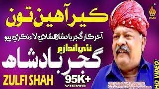 new Comedy basar badshah sindhi comedy 2018