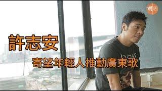 Download 【獨家專訪】許志安寄望年輕人推動廣東歌 3Gp Mp4