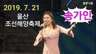 ❤송가인❤ 전국 역대최대 인파 수만명 몰려 트롯여신 인기실감👍full영상 울산 조선해양축제 (7월21일)