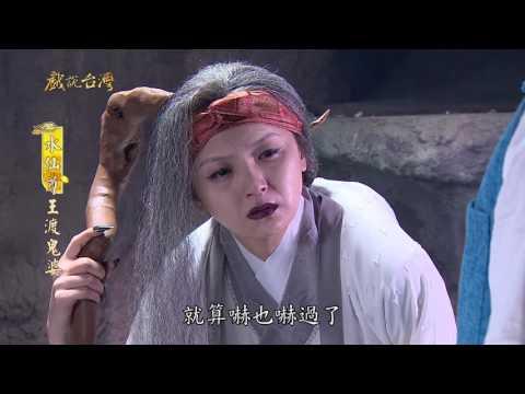 台劇-戲說台灣-水仙尊王渡鬼婆-EP 02