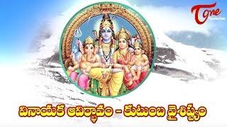 Celebration of Vinayaka Chavithi (వినాయక ఆవిర్భావం - కుటుంబ వైశిష్ట్యం)    By Dr. Anantha Lakshmi