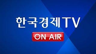 [한국경제TV 생방송] 대한민국 No.1 경제/증권방송