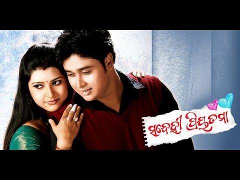 Odia Movie | Sandehi Priyatama | Mate Faguna | Debudutta | Kajal | Latest Odia Songs video