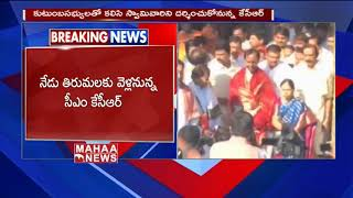 CM KCR To Visit Tirumala Temple With His Family   KCR Tour Live Updates