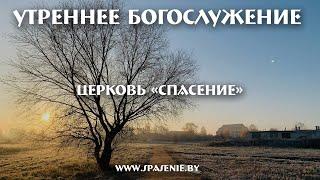 22 ноября 2020 (утро) / Воскресное богослужение / Церковь Спасение