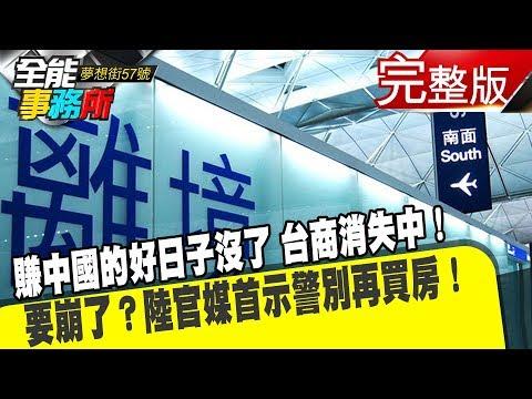 台灣-夢想街之全能事務所-20190221 賺中國的好日子沒了 台商消失中! 要崩了?陸官媒首示警別再買房!