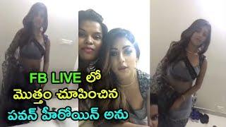 AnuEmmanuel FB Live     Anu Emmanuel Facebook LIVE