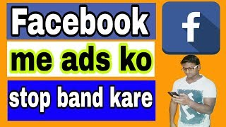 how to add close on facebook lite   ads kaise band kare   ads stop android   ads ko kaise roke