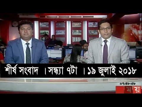শীর্ষ সংবাদ | সন্ধ্যা ৭টা | ১৯ জুলাই ২০১৮ | Somoy tv News Today | Latest Bangladesh News
