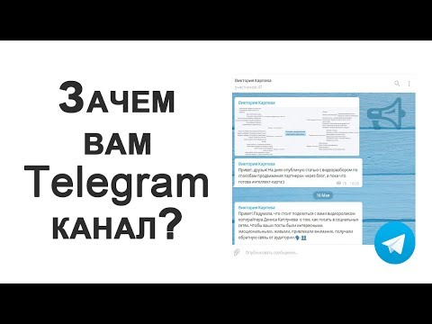Создание, настройка и ведение Телеграм канала