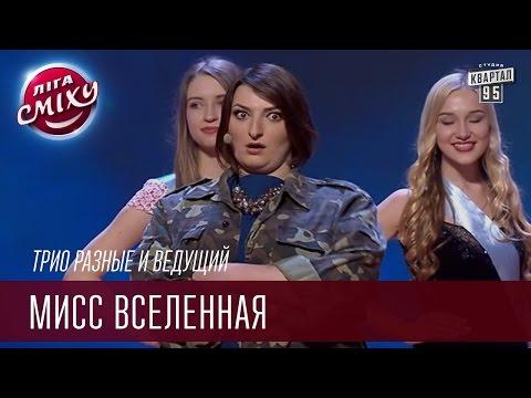 Трио разные и ведущий - Мисс Вселенная   Лига смеха, смешное видео