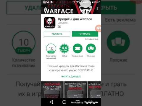 как получить кредиты в warface видео