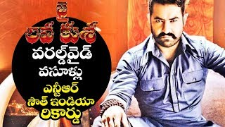 Jai Lava Kusa Worldwide Collections | Jr NTR Jai Lava Kusa box office collections REPORT