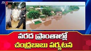 వరద ప్రాంతాల్లో చంద్రబాబు పర్యటన | Lanka Villages