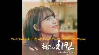 Best Chicken 최고의 치킨 Ost Part 2 소희 Dr Dream
