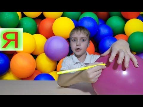 🎈ФОКУСЫ ДЛЯ ДЕТЕЙ🎈 и их секреты КАК ПРОКОЛОТЬ шарик иголкой чтобы он не лопнул ребёнок показывает