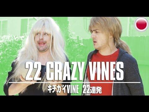 【SMOSH】キチガイVine 22連発【日本語翻訳】