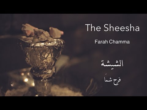 Farah Chamma - The Sheesha | فرح شما - الشيشة video