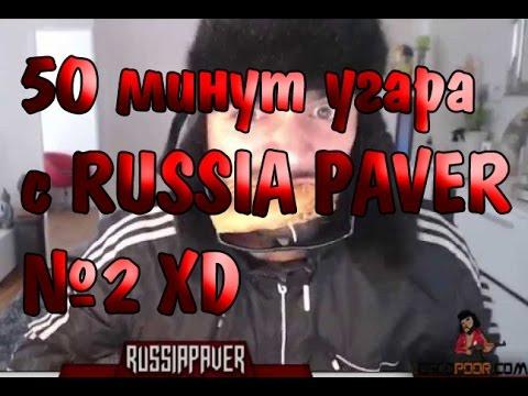 50 МИНУТ РЖАЧА И УГАРА С RUSSIA PAVER №2 | XD