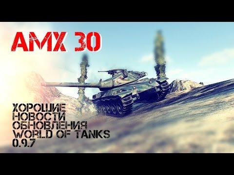 АМХ 30 - Хорошие новости обновления World Of Tanks 0.9.7