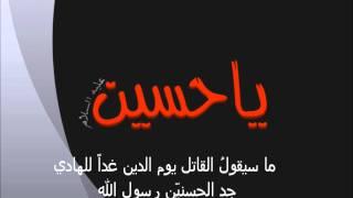قيل في مدح سيدنا الحسين - حبيب أهل السنة