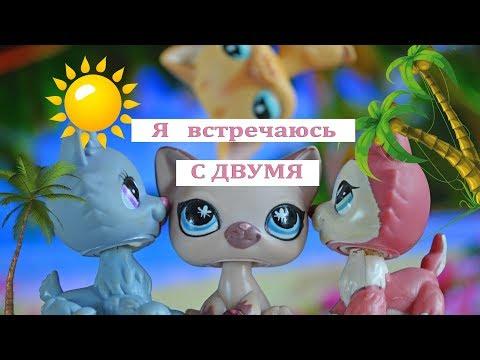 Я ВСТРЕЧАЮСЬ С ДВУМЯ (2017)  l  LPS-фильм