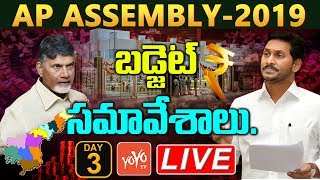 AP Assembly LIVE | Day 3 | AP Assembly Budget Session 2019 | YS Jagan Vs Chandrababu Naidu