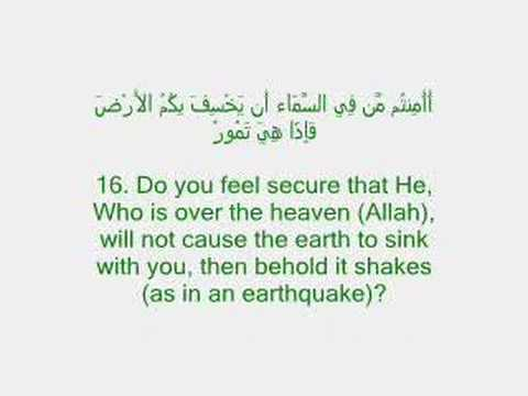 Sudais - Surah Mulk with Arabic text and English Subtitles