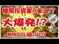 【仮想通貨】リップル53円いきましたねー!!  他、激熱