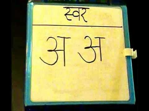 Writing Hindi Vowels