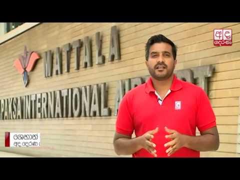 mattala airport gets|eng